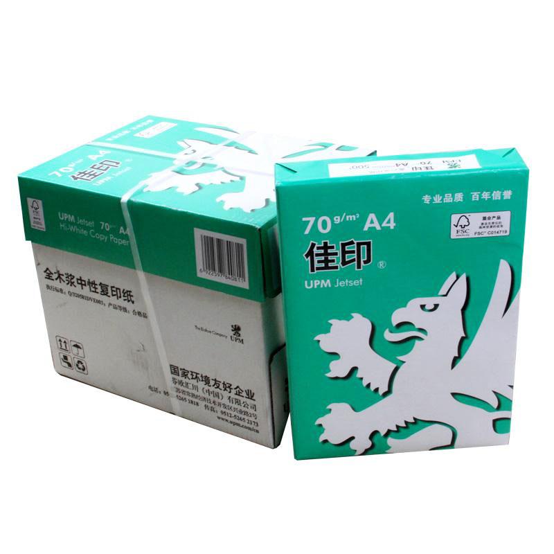 复印纸 A4 70G 500张/包 单包价