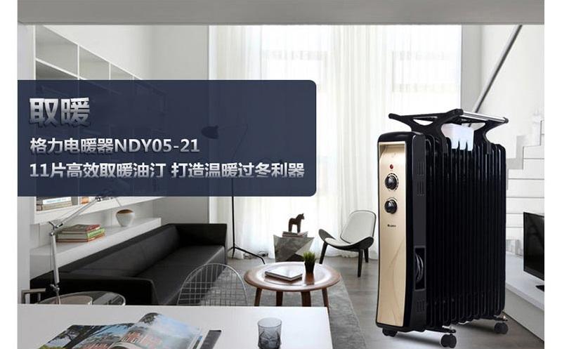格力ndy05-21 电油汀电取暖器