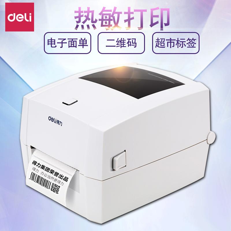 热敏不干胶电子面单打印机二维码快递单条码标签机