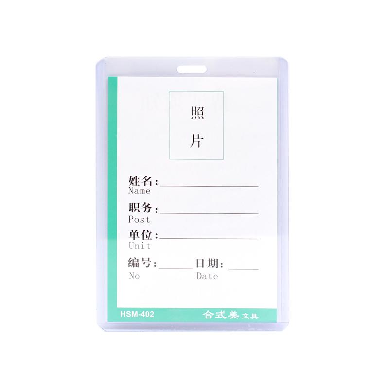 硬质PVC卡套 胸卡证件卡工作证(含挂绳)