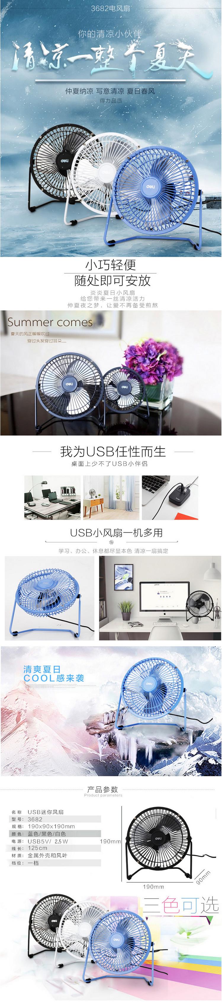 3682 6寸 usb小电扇电脑电风扇(混色)   您订购的产品需要安装和调试