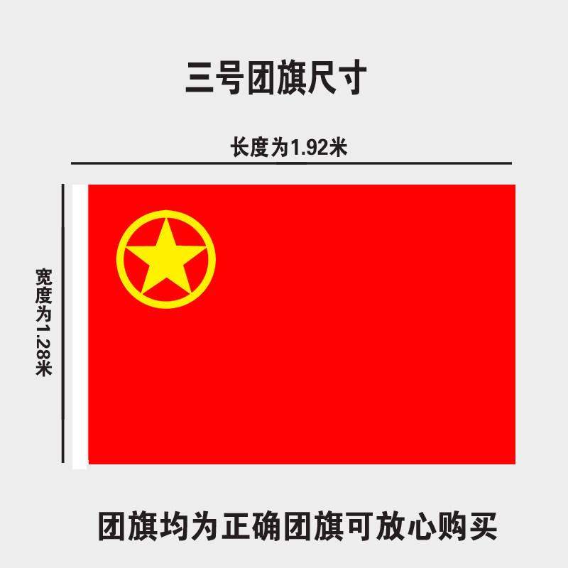 生活用品 办公日杂 旗帜/地图 > 国产 三号 共青团团旗 尺寸:1.28*1.