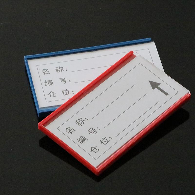 10只/包   领先 3*7cm 磁性标签 货架标识牌 10只/包 商品编号:195671