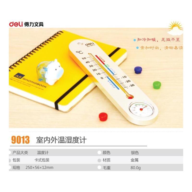 得力 9013 挂壁式温度计/温湿度计(银色)