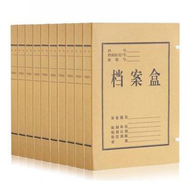 齐心 AG-30 本色混浆牛皮纸档案盒/资料盒A4 30mm 10个装