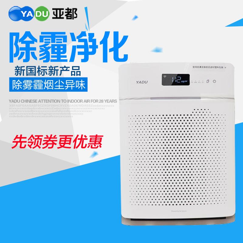亚都 KJ480G-P4D 空气净化器 除甲醛烟尘异味雾霾花粉PM2.5