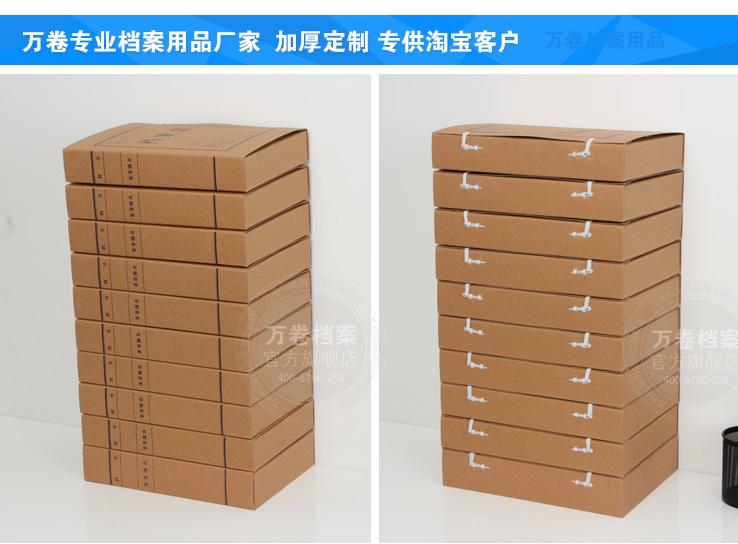 晶森牛皮纸档案盒 5cm