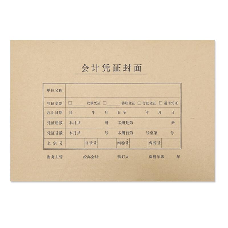 西瑪 6504 憑證封面 A4橫版 212*299mm 财務會計憑證 牛皮紙  25個/包  (計價單位:包)