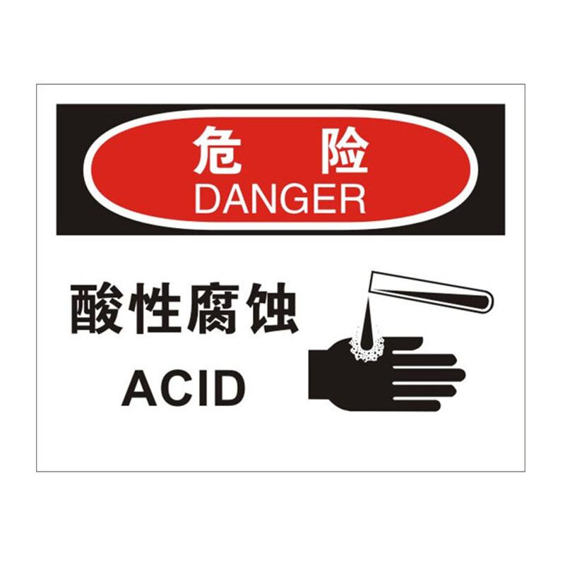 安赛瑞 31762 安全标识标志牌(危险-酸性腐蚀) 315mm×250mm 红白黑色 (计价单位:个)