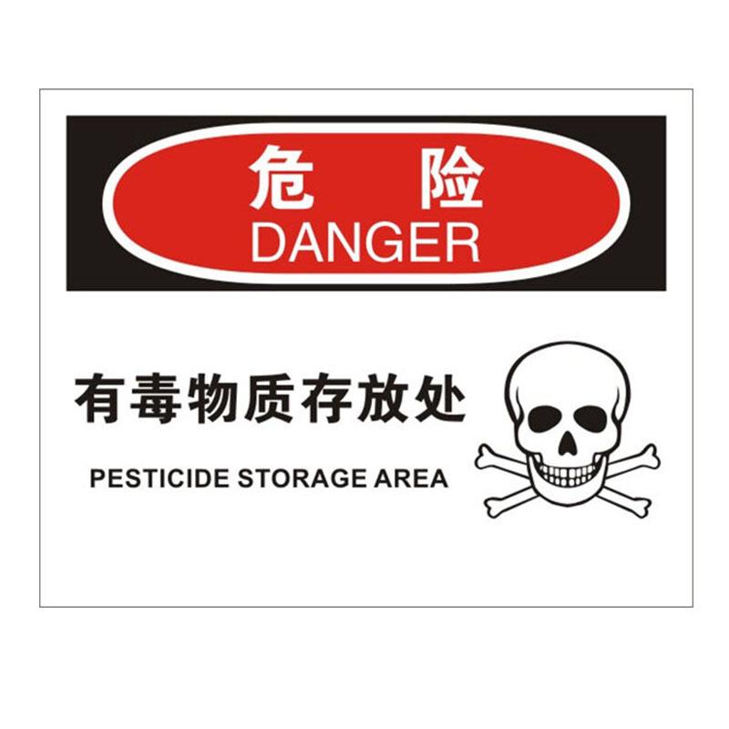 安赛瑞 31268 美标安全标识标志(危险-有毒物质存放处) 315mm×250mm 红白黑色 (计价单位:张)