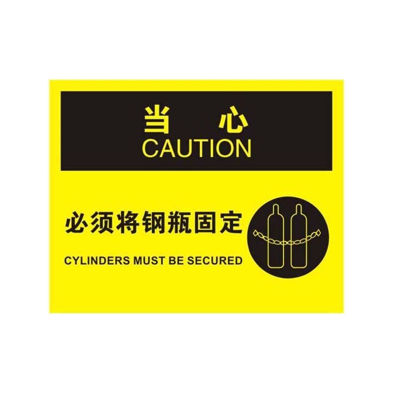 安赛瑞 31780 安全标志标识牌(当心-必须将钢瓶固定) 315mm×250mm 黄黑色 (计价单位:个)