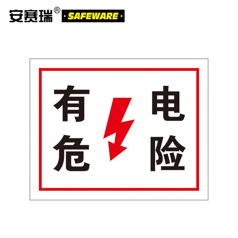 安赛瑞 32400 电力安全标识标牌(有电危险) 315mm×250mm 红白黑色 (计价单位:张)