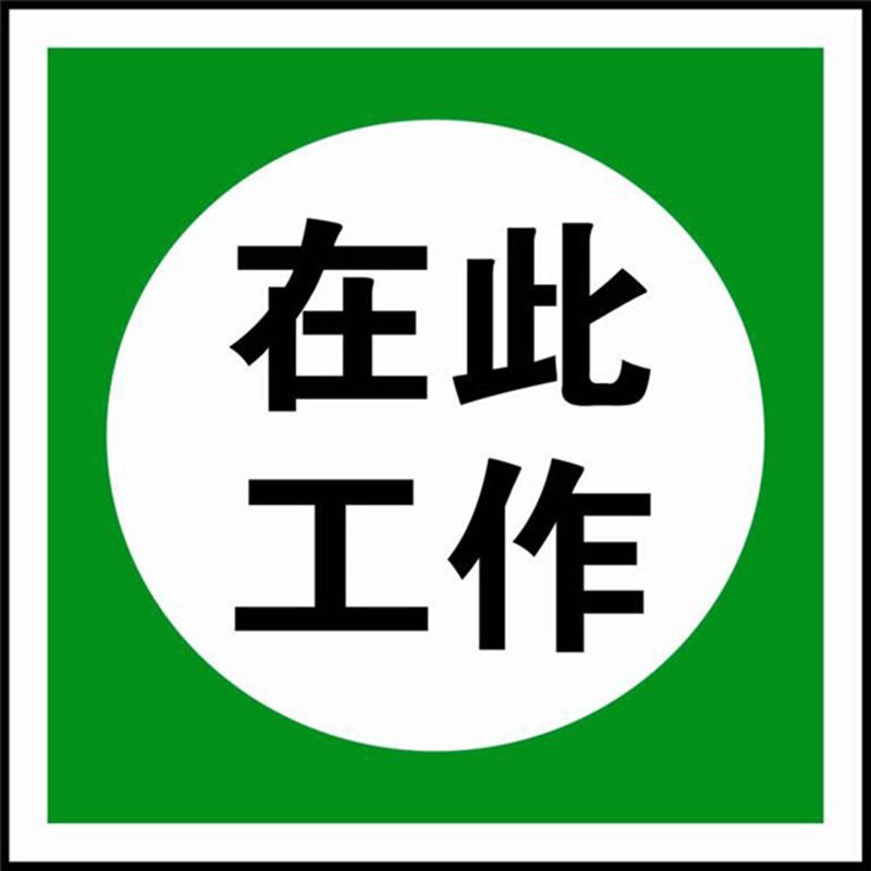 安赛瑞 32408 安全警示标识(在此工作) 250mm×250mm 绿白色 (计价单位:张)