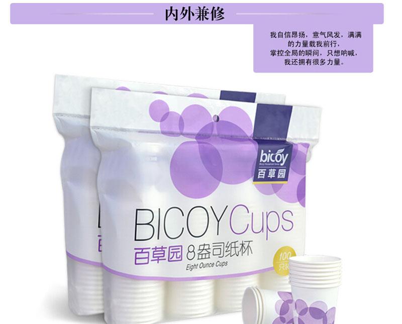 百草园 BCY-3051 原生纯木浆8盎司纸杯100只装