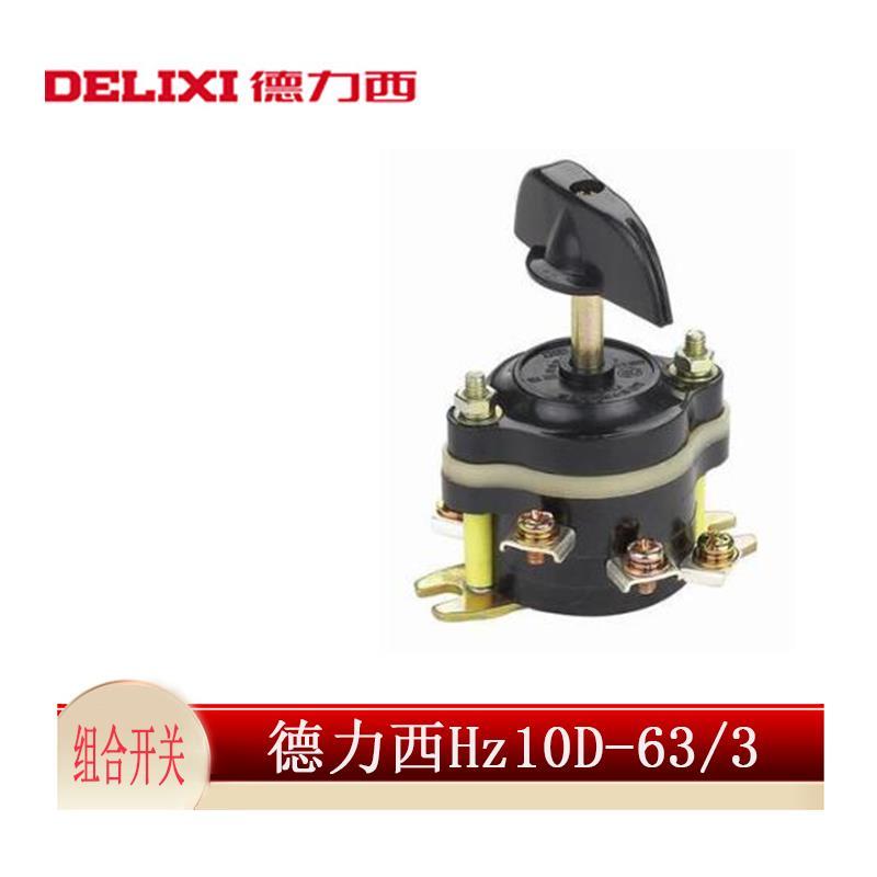 德力西 Hz10D-63/3 组合开关 板前 63A/380V 适用磨床电焊机电动三轮车转换开关