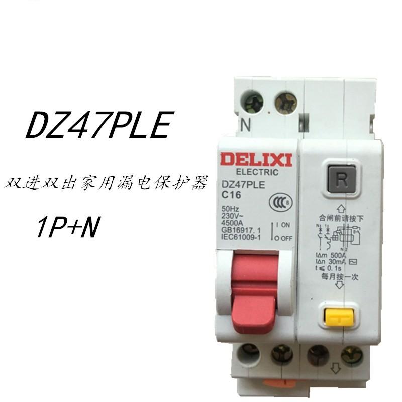 德力西 DZ47PLE 1P+N 16A 双进双出漏电保护器
