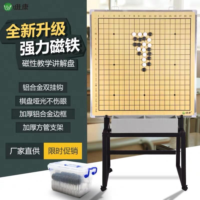 维康 WKQP1 磁性教学讲盘围棋套装 (计价单位:套)